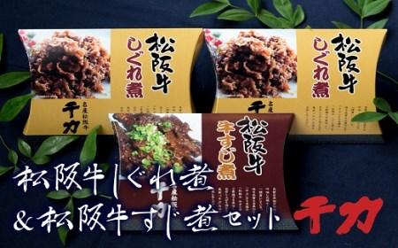 【1-33】松阪牛しぐれ煮&松阪牛牛すじ煮セット