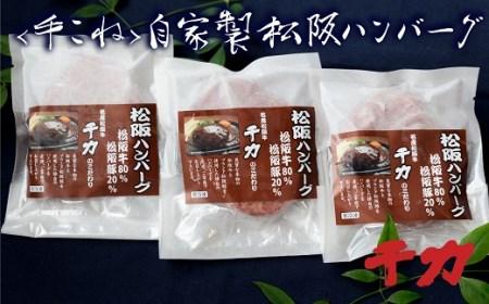 【1-34】自家製松阪ハンバーグ