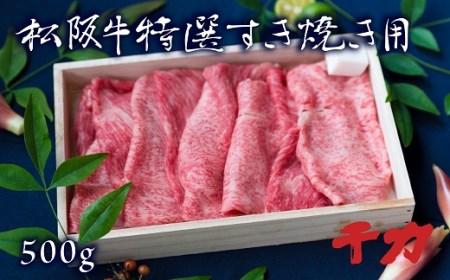 【3-6】松阪肉すき焼き用