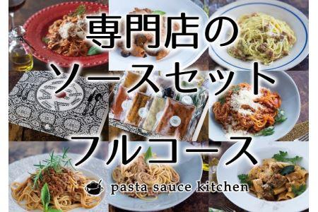 【3-11】専門店のパスタソース フルコース