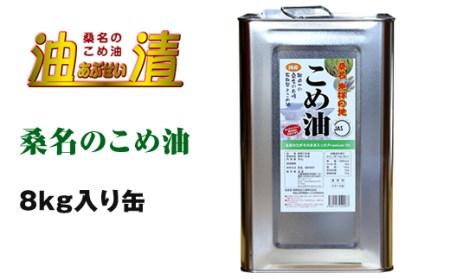 m_51 油清 桑名のこめ油 8kg缶 桑名のこめ油季節のレシピ