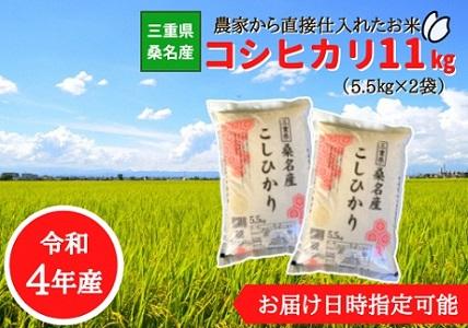 a*40  桑名米商 【令和2年産】桑名産コシヒカリ11kg(5.5kg×2袋) 【日時指定不可】