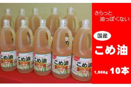 bb01 八十八屋 こめ油(1,500g)×10本・かんたん★レシピ集