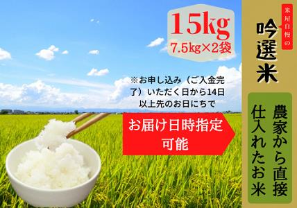 a*62 桑名米商 ★予約受付★お米15kg(7.5kg×2袋)【日時指定不可】