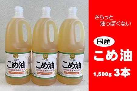 a_16 八十八屋 こめ油(1,500g)×3本・かんたん★レシピ集