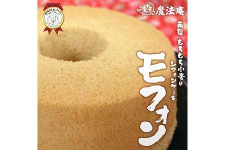 a_22 魔法庵 もちもち小麦の洋菓子シフォンケーキモフォン2台セット