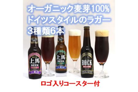 a_27 細川酒造 桑名のクラフトビール<上馬>BHD330 6本セット コースター付