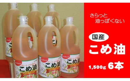 b_07 八十八屋 こめ油(1,500g)×6本・かんたん★レシピ集
