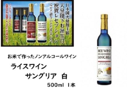 ライスワイン ノンアルコール サングリア -白-