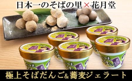 ほろかない極上そばだんご(3種)&蕎麦ジェラート×5個