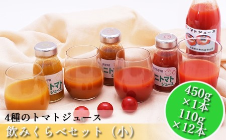 4種のトマトジュース 飲みくらべセット(小)