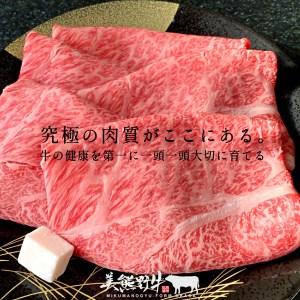黒毛和牛雌牛限定【美熊野牛】すき焼き・しゃぶしゃぶ用ロースと赤身モモ肉の詰め合わせ(700g)
