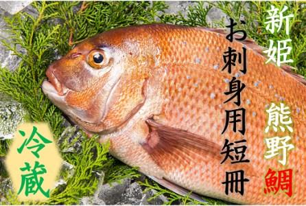 新姫 熊野鯛 お刺身用短冊