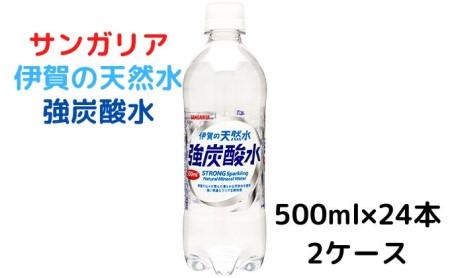 サンガリア伊賀の天然水 強炭酸水500ml 2ケース