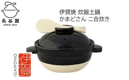 伊賀焼 炊飯土鍋「かまどさん」(二合炊き)【2021年3月初旬より順次出荷】