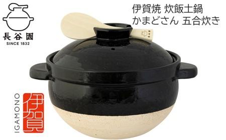 伊賀焼 炊飯土鍋「かまどさん」(五合炊き)