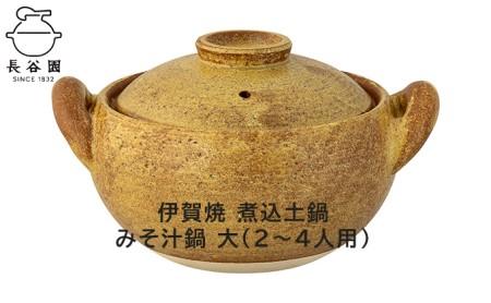 伊賀焼 煮込土鍋「みそ汁鍋」大(3~4人用)