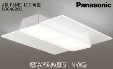 パナソニック AIR PANEL LED 角型