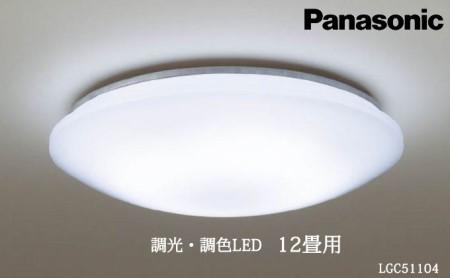パナソニック 調光・調色LEDシーリングライト 12畳