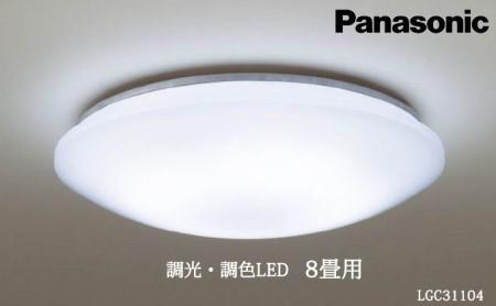 パナソニック 調光・調色LEDシーリングライト 8畳