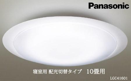 パナソニック 寝室用LEDシーリングライト 配光切替タイプ 10畳用