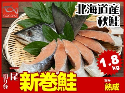 [A2-021]新巻鮭 一尾 切身(約1.8kg)