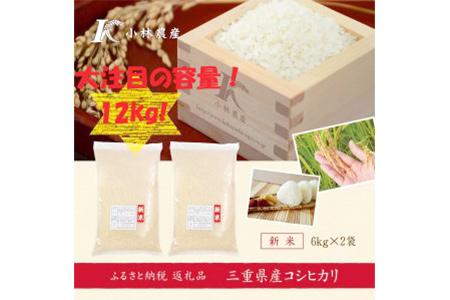 I37令和元年三重県産コシヒカリ 6kg×2袋(12kg)