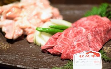 ホルモン・松阪牛 焼肉セット