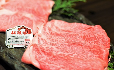 S7 【松阪牛】特選すき焼き 味比べセット