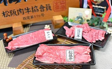 日本三大和牛 味比べセット