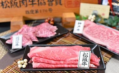 特選日本三大和牛 Premium頂上決戦