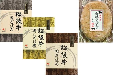 I4【松阪牛】しぐれ煮・ハンバーグセット