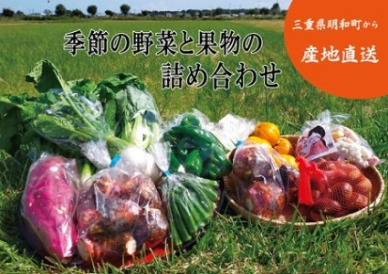 I13【旬の野菜詰合セット】ふる里 真心便(明和町産)