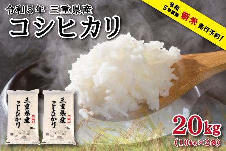 【2021年12月下旬発送】D22令和3年三重県産コシヒカリ20kg(10kg×2袋)