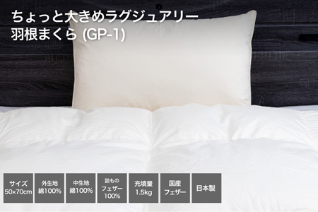 AD1 ちょっと大きめラグジュアリー羽根まくら(GP-1)