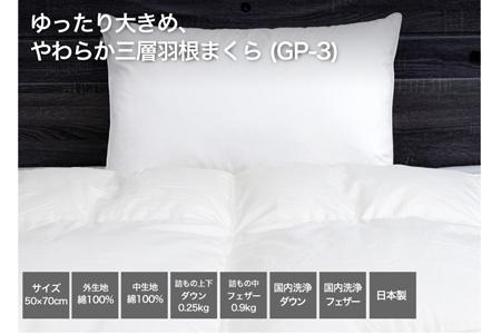 AE1 ゆったり大きめ、やわらか三層羽根まくら(GP-3)