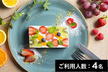 【銀座】Furutoshi特産品フルーツサンドコース 4名様(朝・昼・夕方利用可能/寄附申込月の翌月から6ヶ月間有効/30組限定)FN-Gourmet295521