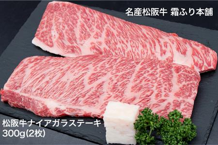 J39 松阪牛ナイアガラステーキ300g(2枚)