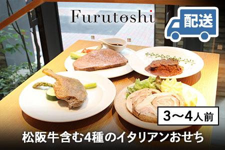 【ふるなび限定おせち】Furutoshi 松阪牛のローストビーフ含む4種のプレミアムお正月セット※本州配送限定(離島・諸島を除く)※ FN-Gourmet405163