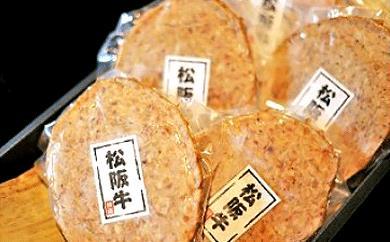 M1 【松阪牛】焼くだけハンバーグ