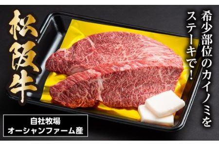 SS01 松阪牛 カイノミステーキ 400g/(冷凍)瀬古食品 希少部位 松阪肉 名産 お取り寄せグルメ 三重県 大台町