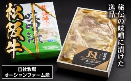 SS01 松阪牛 味噌漬 200g