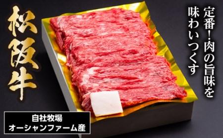 SS01 松阪牛すき焼き(赤身) 500g