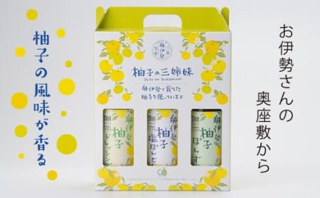 MB01 柚子の三姉妹(柚子ポン酢、柚子塩ぽんドレ、柚子ドレッシング)