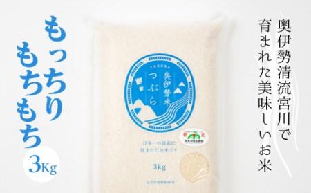MT01 奥伊勢米つぶら(3kg)