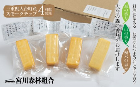 MS01 宮川森林組合 森の燻製チーズセット