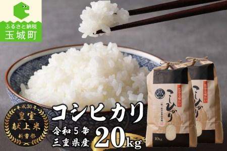 令和3年産米 三重県産コシヒカリ20kg(10㎏ × 2袋) 新嘗祭皇室献上米農家