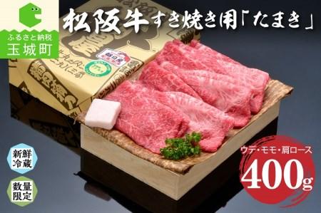 A路 松阪肉すき焼き「玉城」