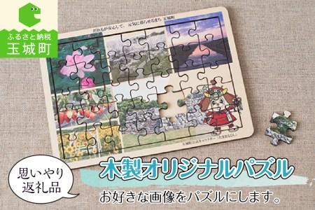 思いやり返礼品 木製オリジナルパズル お好きな画像をパズルにします。
