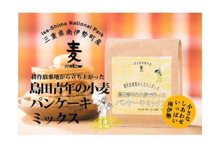 島田青年の小麦で作ったパンケーキミックス 約400g/小麦 ミックス パン ケーキ 三重県 伊勢志摩